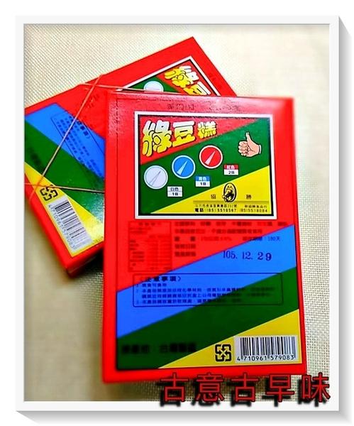 古意古早味 綠豆糕 (20當:小盒) 古早味 懷舊 童玩 零食 糖果 抽抽樂 抽組 抽