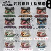 ABSOLUTE超越巔峰[貓咪主食罐,12種口味,80g,泰國製](單罐)