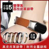 小米手環5 雙彈簧荔枝皮革錶帶 小米手環5 皮革表帶 替換 錶帶 智能手環 配件 皮革 牛皮 腕帶