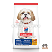 【寵物王國】希爾思-成犬7歲以上(雞肉大麥與糙米特調食譜)小顆粒-12kg