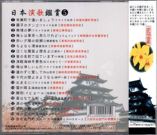 日本演歌鑑賞 第5輯 CD (音樂影片購)