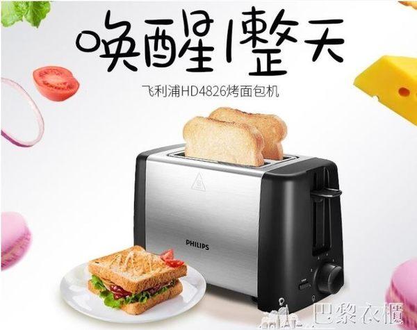 麵包機   HD4826多士爐早餐機家用烤麵包機2片全自動吐司機220V  DF 巴黎衣櫃