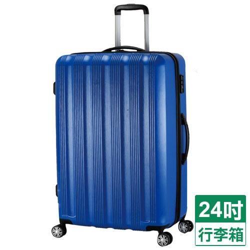YAYU 旅行行李箱-藍(24吋)【愛買】