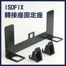 【妃凡】一般椅改裝 ISOFIX轉接座固定座 連接通用支架 固定器 汽車安全椅固定器 改裝固定座 latch
