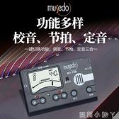 正品小天使妙事多 MT-70B/80B古箏調音器專用校音器定音節拍器 蘿莉新品