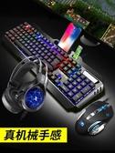 機械手感鍵盤滑鼠套裝耳機三件套電競遊戲吃雞臺式電腦筆記本有線usb鍵鼠套裝 CIYO黛雅
