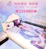 床罩 來圖定制企業LOGO個人照片明星個性床單被套枕套家居三件套