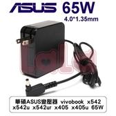 華碩ASUS變壓器 vivobook x542 x542u x542ur x405 x405u 65W