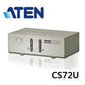 ATEN CS72U 2埠USB KVM多電腦切換器