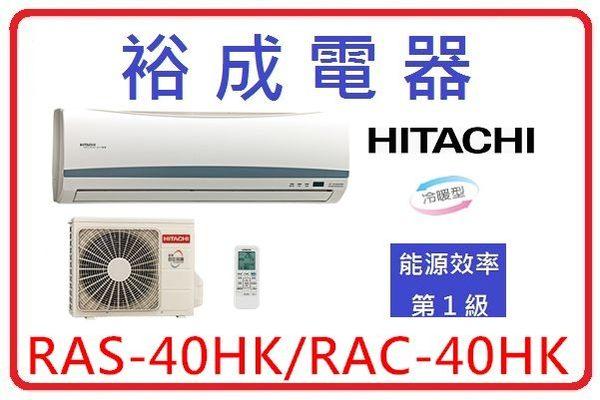 【裕成電器‧含標準安裝】Hitachi日立變頻分離式旗艦型冷暖氣 RAS-40HK/RAC-40HK