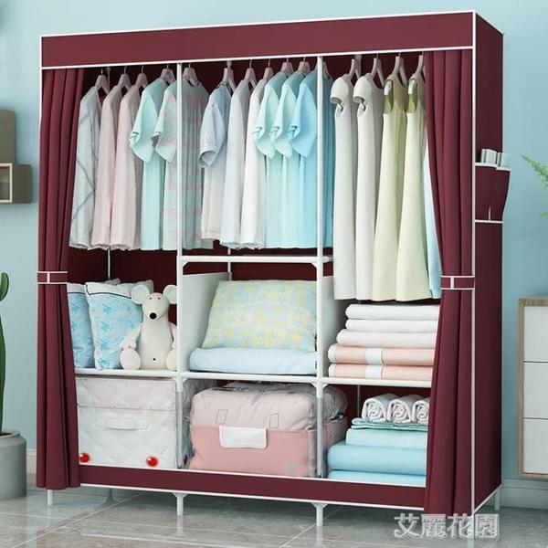 簡易衣櫃布藝租房家用組裝布衣櫃簡約現代經濟型宿舍掛衣櫃布衣櫥QM『艾麗花園』