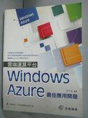 【書寶二手書T9/電腦_XDO】雲端運算平台WindowsAzure最佳應用開發_徐子岩