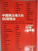 【書寶二手書T5/政治_GSD】中國無法偉大的50個理由_謝佩玟, 大衛馬里歐