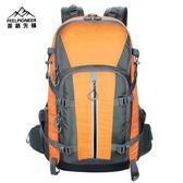 探路先鋒戶外登山雙肩背包防水40L大容量多功能男女徒步旅行背包 igo克萊爾
