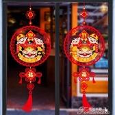新年貼紙-元旦鼠年新年快樂裝飾春節過年窗花貼玻璃門貼紙窗戶福字窗貼 提拉米蘇 YYS