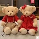 毛絨玩具結婚熊情侶泰迪熊公仔抱抱熊婚慶新婚禮物壓床娃娃一對女