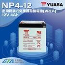 【久大電池】 YUASA 湯淺電池 密閉電池 NP4-12 12V4AH 電動滑板車電池 電動腳踏車 UPS不斷電系統