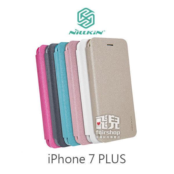 【妃凡】NILLKIN iPhone 7 PLUS 5.5吋 星韵系列 側翻 皮套 手機殼 手機套 保護殼 i7+(K)