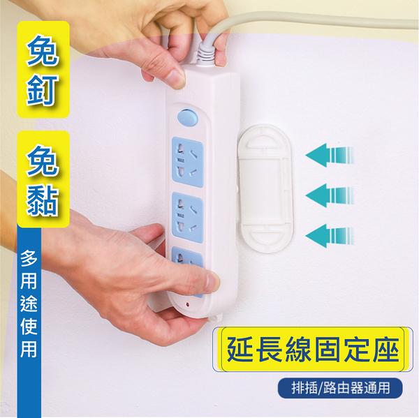 【04785】 多功能排插固定器 插座固定壁掛器 延長線固定 插座固定器 延長線收納