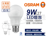OSRAM歐司朗 LED 9W 6500K 白光 E27 全電壓 球泡燈 _ OS520040