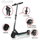 電動滑板車地鐵俠超輕迷你5.9KG可折疊兩輪電動自行車YXS「Chic七色堇」