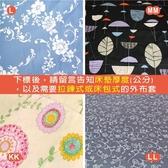 【外布套】單人/ 乳膠床墊/記憶/薄床墊專用外布套【S3】100%精梳棉 - 訂作 - 溫馨時刻1/3