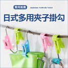 ✭米菈生活館✭【J33-5】日式多用夾子掛勾 晾曬 鋼管 防風 小夾 懸掛 置物 廚房 浴室 陽台 租屋