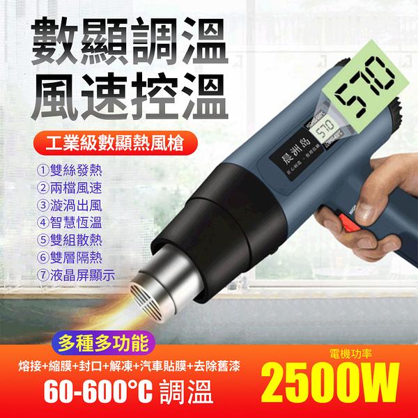 現貨 熱風槍 110v 熱風機 吹風槍 數顯調溫熱風槍 工業用 手持式電烤槍 2500W調溫恆溫 快速出貨