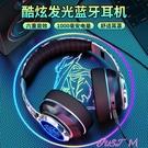 2021年新款耳機頭戴式炫酷發光無線耳麥全包耳降噪重低音國潮適用蘋果華為 JUST M