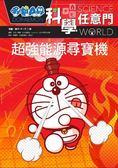 哆啦A夢科學任意門(12):超強能源尋寶機