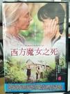 挖寶二手片-T02-270-正版DVD-日片【西方魔女之死】-薩奇帕克 高橋真悠 (直購價) 海報是影印
