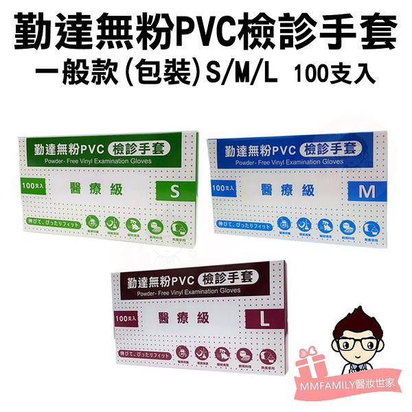 勤達 無粉PVC 檢診手套 醫療級 一般款包裝 (100pcs/盒)【醫妝世家】