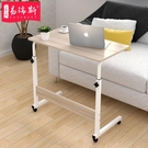 電腦桌 床邊桌可移動升降家用電腦桌學生宿舍床上書桌臥室懶人簡約小桌子 WJ【米家】