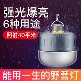 帳篷燈露營燈可充電led戶外應急照明燈家用超亮防水夜市燈地攤燈