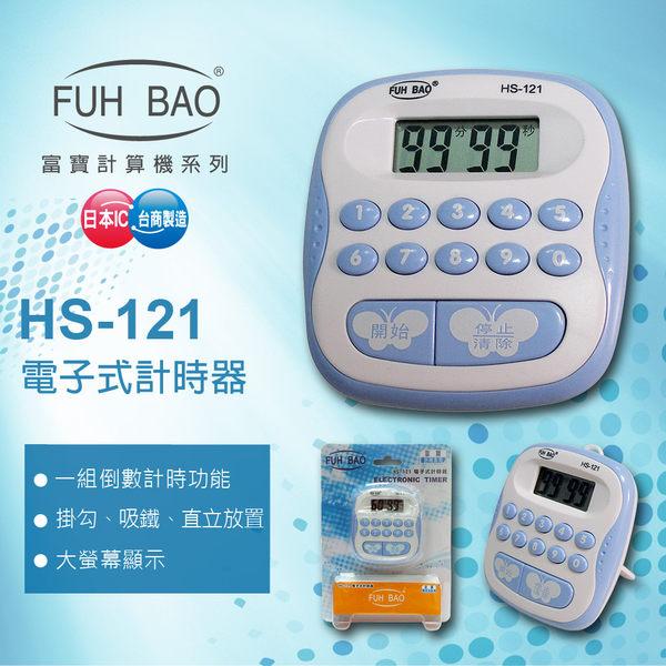 CASIO 手錶專面店 FUH BAO 計時器 HS-121 電子式計時器 隨機出色