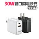 充電頭 快充頭 30W 充電器 豆腐頭 快速充電 USB type-c PD QC3.0 旅充 適配器 HANG C30