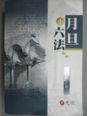 【書寶二手書T2/大學法學_HNU】月旦小六法20/e_陳聰富