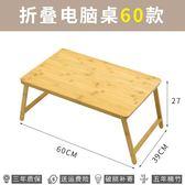 楠竹電腦桌做床上用筆記本桌簡易可折疊宿舍懶人桌子學習小書桌 潮先生 igo