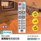 PJW大字鍵萬用電視遙控器RC-UN4【愛買】