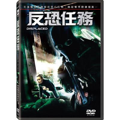 反恐任務DVD