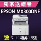 【獨家加碼送1500元7-11禮券】Ep...