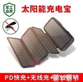 太陽能充電寶20000毫安太陽能充電寶pd快充無線戶外超薄便攜小巧適用華為蘋果LX 愛丫