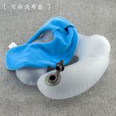 U型枕充氣護頸枕便攜吹氣u枕午休睡枕頭飛機枕脖子靠枕旅游三寶