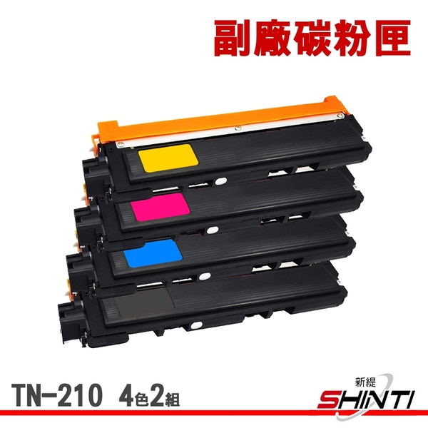 【4色2組】SHINTI Brother TN-210 副廠環保碳粉匣 9120/9320CN/3070CN