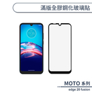 MOTO edge 20 fusion 滿版全膠鋼化玻璃貼 保護貼 保護膜 鋼化膜 9H鋼化玻璃 螢幕貼 H06X7