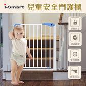 【i-Smart】魚眼款 兒童安全門欄 雙向開啟 自動回扣