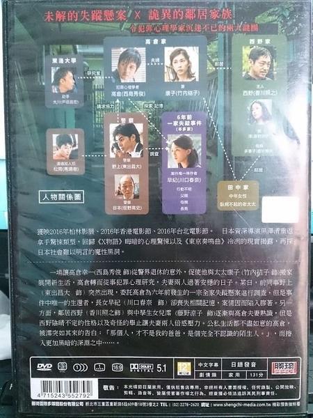 挖寶二手片-Y117-030-正版DVD-日片【恐怖鄰人】-竹內結子 西島秀俊 東出昌大 香川照之(直購價)