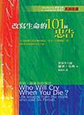 (二手書)改寫生命的101個忠告