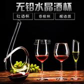 分灑器 玻璃家用分醒酒器香檳杯套裝葡萄酒高腳水晶紅酒杯雞尾酒吧 俏女孩