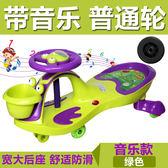 兒童滑步車 兒童扭扭車帶音樂普通輪寶寶滑步車1-3-6歲玩具妞妞車搖擺溜溜車xw  七夕情人節